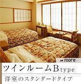ツインルームBtype